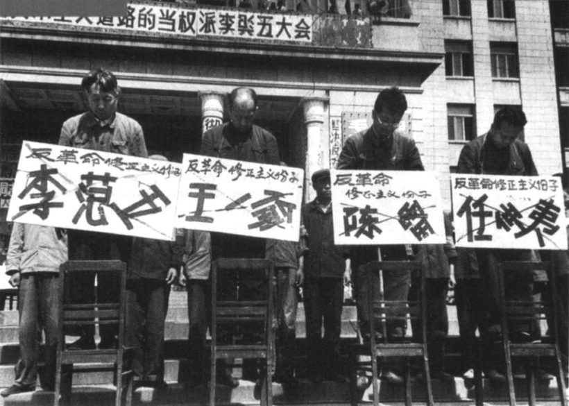"Chinese ""Capitalist-Roaders"" publicly humiliated by Red Guards during the Cultural Revolution. In general, the victim of a ""struggle session"" was forced to admit to various crimes before a crowd of people who would verbally and physically abuse the victim until he or she confessed."
